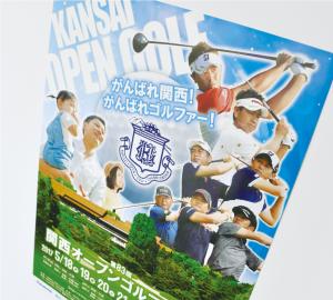 1703_s_kansai_open_s