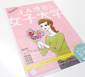 1703_s_jasakaishi_s-300x270