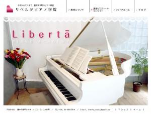 リベルタピアノ学院公式サイト