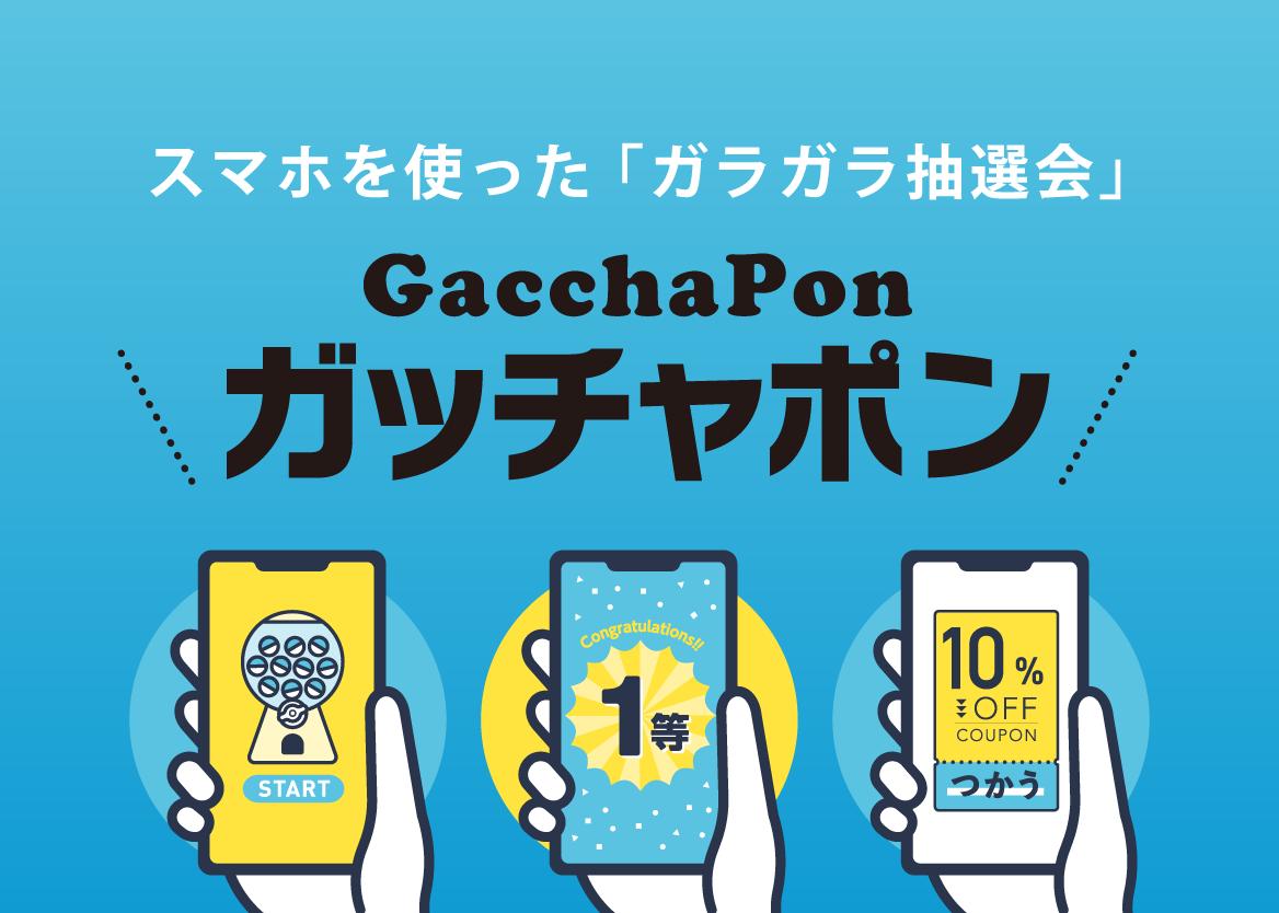 GacchaPon ガッチャポン