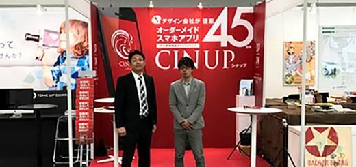 jp2017_cinca